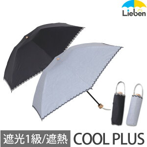 【送料無料・紫外線カット 遮光1級 日傘】UV遮熱遮光ミニ傘 スカラップ 50cm×6本骨 【…