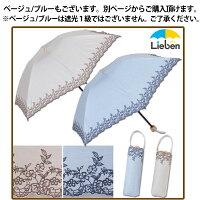 UV遮熱遮光ミニ傘花柄50cm×6本骨晴雨兼用<クールプラス>ベージュブルー