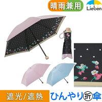 UV晴雨兼用ミニ傘ストロベリー50cm×6本骨<ひんやり傘>