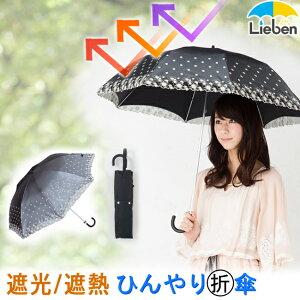 レースがかわいい!!遮光・遮熱効果の大きな涼しい日傘です。【商品到着後にレビューを書いて...