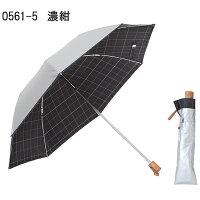 折り畳み傘シルバーコーティング先染チェック
