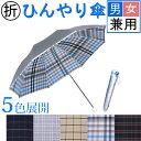 炎天下で差が出る遮熱・遮光の機能性日傘。男の日傘としても使えるチェック柄。【UVカット率99%...