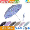 UV晴雨兼用折りたたみ傘シルバー