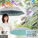 日傘 晴雨兼用 軽量 折りたたみ傘 レディース シルバー/女