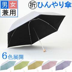 【レビューを書いて送料無料】【UVカット率99% 15分後に8℃以上の差 遮熱】大きいミニ傘 60cm×6本骨 シルバー <ひんやり傘> 【晴雨兼用傘・男女兼用・男の日傘】【あす楽】折たたみ日傘