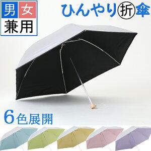 楽天「日傘カテゴリーランキング」1位の常連!シンプル6色展開。日光を反射し傘の下は木陰の涼...