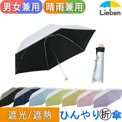 楽天「日傘カテゴリーランキング」1位の常連!シンプル8色展開。日光を反射し傘の下は木陰の涼...