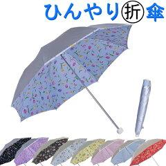 【送料無料・UVカット率99% 真夏に差が出る遮熱・遮光日傘】UV 晴雨兼用傘 日傘 折りたた…