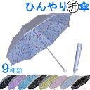 【UVカット率99% 15分後に8℃以上の差 遮熱】UV晴雨兼用日傘 折りたたみ シルバー/花柄 50cm <ひんやり傘>日がさ