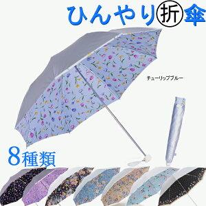 【レビューを書いて送料無料・UVカット率99% 15分後に8℃以上の差 遮熱】UV 晴雨兼用傘 日傘 折りたたみ シルバー/花柄 50cm×8本骨 <ひんやり傘>日がさ