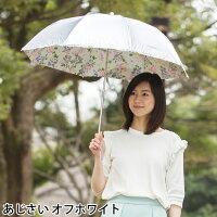 UV晴雨兼用折りたたみ傘シルバー/あじさいオフホワイト