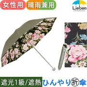 UV晴雨兼用遮光折傘アンティークゴールド
