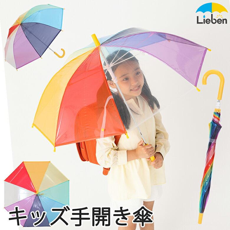 レインボー キッズ 手開き傘 49cm×8本骨 【LIEBEN-0624】 虹傘 子供用傘 ビニール傘 透明 naga
