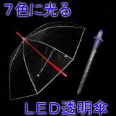 七色に光る! LED透明ビニール傘 60cm×8本骨 【LIEBEN-0638】 雨傘 naga