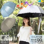 UV晴雨兼用ジャンプ傘フリル55cm×8本骨合皮手元【LIEBEN-1415】<ひんやり傘>