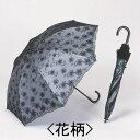 【UVカット率99% 15分後に5℃涼しい 日傘 】UVコンパクト長傘 シルバーレース <ひんやり傘>