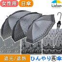 涼しい日傘。遮光・遮熱効果の大きな日傘です。【UVカット率99% 15分後に8℃以上の差 遮熱 日...