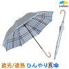 UV晴雨兼用長傘シルバー/先染チェック