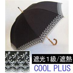 【送料無料・UVカット、遮光1級、真夏に差が出る遮熱・遮光日傘】UV遮光長傘 <クールプラス>…