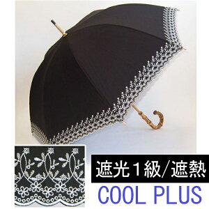 遮光1級生地 日傘完全遮光 長傘タイプ 超人気品です。15分後に8℃以上の差【UVカット、遮光1...