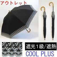 UV遮光傘クールプラス花柄刺繍(晴雨兼用)【送料無料】