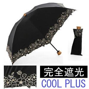 完全遮光生地 日傘 折りたたみ 超人気品です。【UVカット率100%・遮光率100% 完全遮光 日傘...