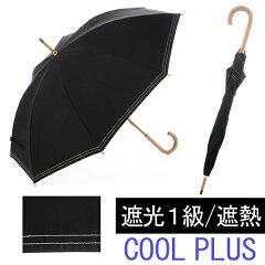 完全遮光生地 日傘 長傘タイプ 超人気品です。【UVカット率100%・遮光率100% 完全遮光 日傘 ...