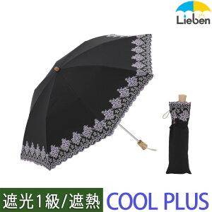 【送料無料 UVカット、遮光1級、遮熱の機能性日傘】遮光折傘 クールプラス 花柄刺繍(C) 晴雨兼用傘 50cm×8本骨 折りたたみ日がさ