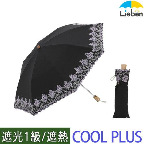 遮光折傘 クールプラス 花柄刺繍(C) 晴雨兼...