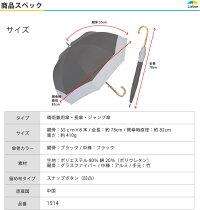 UV遮熱遮光ジャンプ傘55cm×8本骨【LIEBEN-1514】<クールプラス>