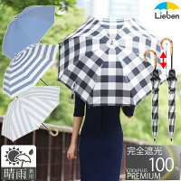 UV晴雨兼用コンパクト長傘50cm×8本骨(遮熱・遮光1級)【LIEBEN-1566】<クールプラス>
