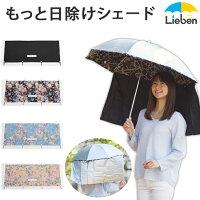 もっと日除けシェードシルバー(UVカット)【LIEBEN-3587】