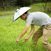 ハットアンブレラ【農作業ガーデニングつば広帽子帽子の日傘】