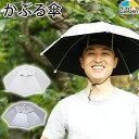 ハッと!アンブレラ メンズ レディース かぶる日傘 ハットアンブレラ 農作業 ガーデニング 釣り つば広帽子 頭に被る傘 帽子の日傘 日よけ 遮光 遮熱 日傘 【LIEBEN-3810】の商品画像