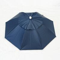 ハッと!アンブレラ ネイビー/ブラック 【LIEBEN-3810】 【ハットアンブレラ 農作業 ガーデニング つば広帽子 頭に被る傘 かぶる傘 日よけ 遮光1級 遮熱 日傘 男女兼用 クールプラス】