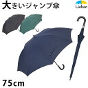 スーパービッグジャンプ傘 75cm×8本骨 【LIEBEN-0162】 男性用 雨傘 紳士傘 メンズ naga