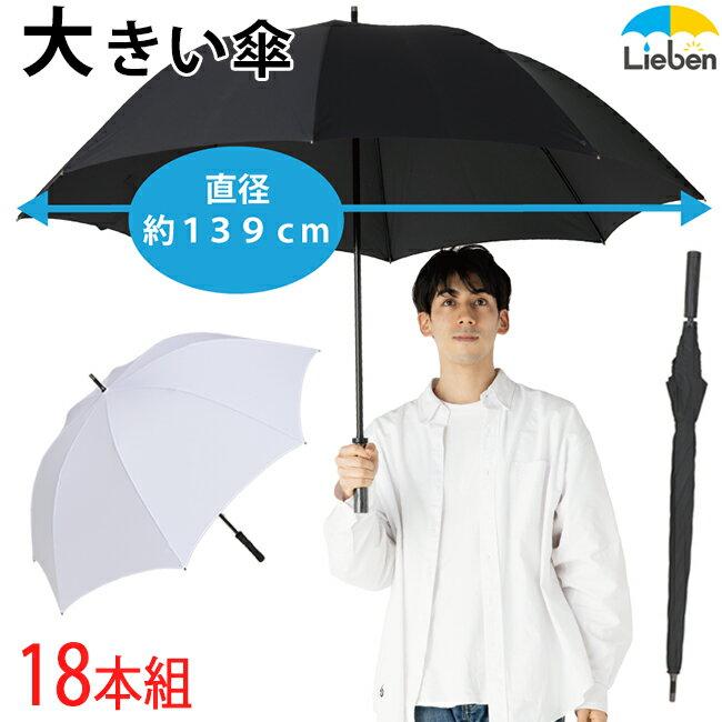 【18本組】ドアマンズアンブレラ 80cm×8本骨 【LIEBEN-0196】 手元ストレートタイプ 雨傘/大きい傘/まとめ買い naga