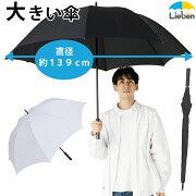 当店商品最大サイズ、開傘時直径約139cm!ホテルの送迎にも使われるプロ仕様