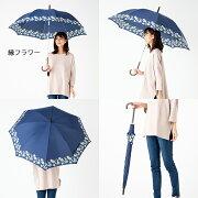 大きいジャンプ傘女性用縁フラワー
