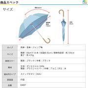サッと水切れ16本骨ジャンプ傘