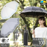 UV遮熱遮光折傘花柄刺繍ブラック晴雨兼用50cm×8本骨【LIEBEN-0523】<クールプラス>