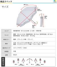 UV遮熱遮光折傘花柄刺繍晴雨兼用50cm×8本骨【LIEBEN-0523】<クールプラス>