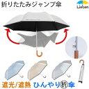 日傘 折りたたみ ジャンプ傘 晴雨兼用 55cm×7本骨 メ