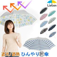 日傘で売れ筋はリーベン機能性日傘 (ひんやり傘) 口コミレビューはどう?