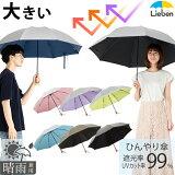 日傘 晴雨兼用 大きい3つ折傘 60cm×8本骨 メンズ レディース 折りたたみ傘 UPF50+ UVカット率・遮光率99%以上 遮熱 ひんやり傘 hmini【LIEBEN-0585】
