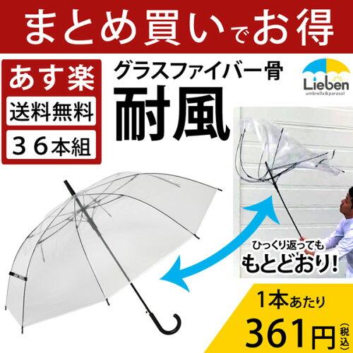 大きい透明ジャンプ傘 [ブラック] 65cm×8本骨 耐風グラスファ...