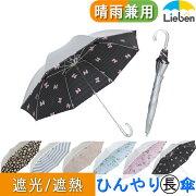 UV晴雨兼用コンパクト長傘シルバー