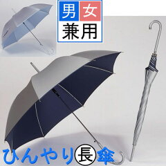 炎天下に強い涼しい日傘!男の日傘としても使えるシンプルなデザイン。【送料無料・UVカット率9...
