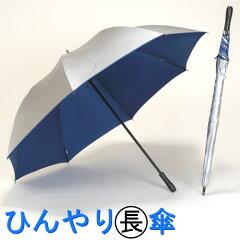炎天下であなたを守る遮熱ゴルフ傘。超ビッグサイズで、お子様の野球観戦、サッカー観戦にもお...