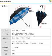ジャンプ傘青空60cm